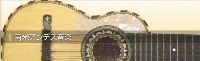 南米アンデス音楽